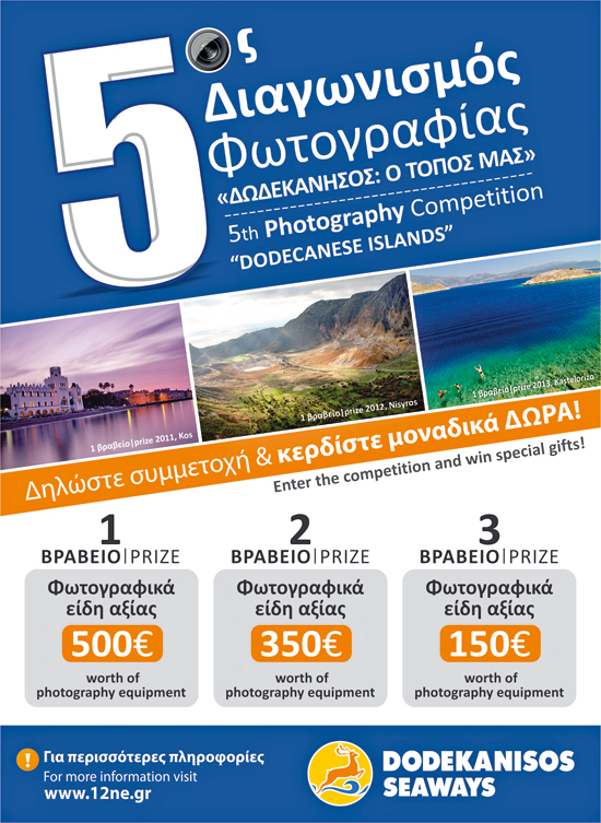 5os_photo_competition