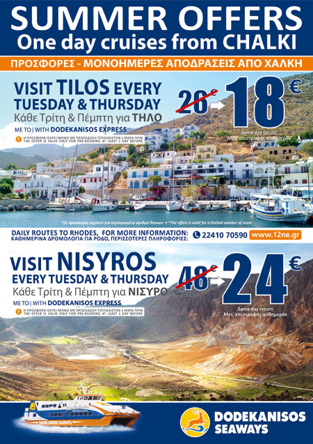 offers_from_halki_summer_2014
