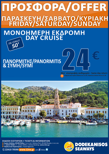 26/27/28-09.offer.to symi