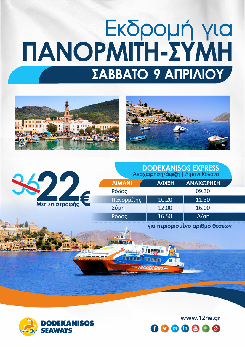 PANORMITIS POSTER_GR